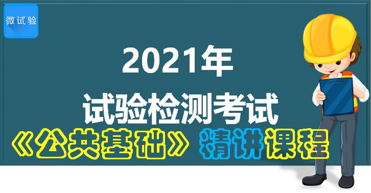 2021年《公共基础》精讲课程
